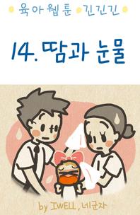 육아웹툰 긴넥타이 긴치마 긴기저귀 14편