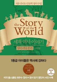 세계 역사 이야기 영어리딩훈련: 고대. 2