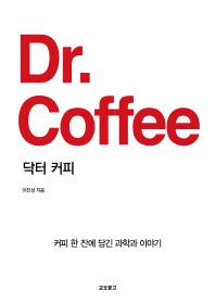 닥터 커피