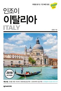 인조이 이탈리아(2018)