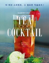 티 칵테일(Tea Coctail)