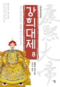 강희대제. 8