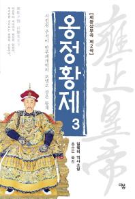 옹정황제. 3