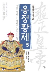 옹정황제. 5