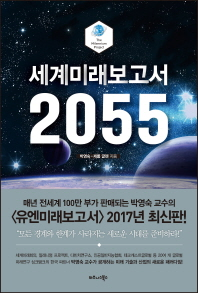 세계미래보고서 2055