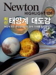 최신 태양계 대도감