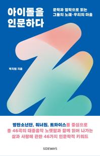 아이돌을 인문하다