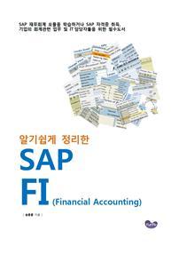 알기쉽게 정리한 SAP FI (Financial Accounting)