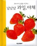 냠냠냠 과일 야채(우리아기 눈맞춤 사진책 4)