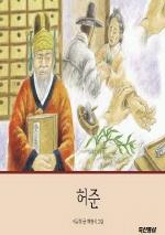 허준(두산동아 테마위인)
