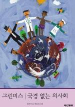 그린피스, 국경없는 의사회 (두산동아 테마위인)