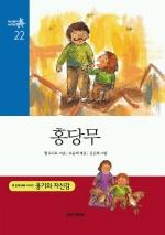 두산동아 세계명작22 _홍당무