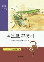 두산동아 세계명작33_ 파브르 곤충기
