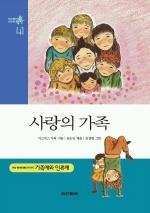 두산동아 세계명작41_ 사랑의 가족