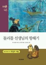 두산동아 세계명작45_ 돌리틀 선생님의 항해기