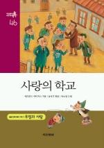 두산동아 세계명작46_ 사랑의 학교