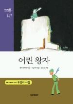 두산동아 세계명작47_ 어린 왕자