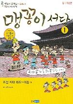 맹꽁이 서당 1(조선시대 태종~예종편)