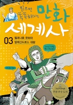 만화 세계사. 3  헬레니즘 문화와 알렉산드로스 대왕