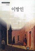 이방인(STEADY BOOKS 61)