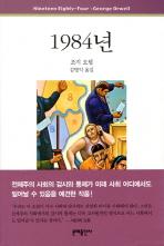 1984년 (문예 세계문학선 07)