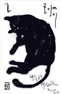 고양이. 2(인터넷 전용 리커버 특별판)