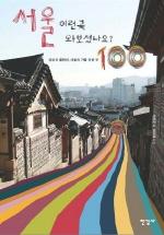 서울 이런곳 와보셨나요  100