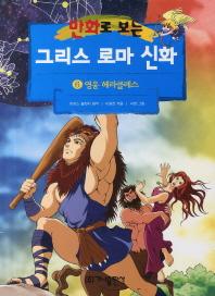 그리스 로마 신화 6(영웅 헤라클레스)