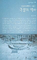 극장의 역사(살림지식총서 205)