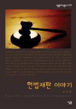 헌법재판 이야기(살림지식총서 238)
