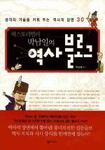 박남일의 역사 블로그