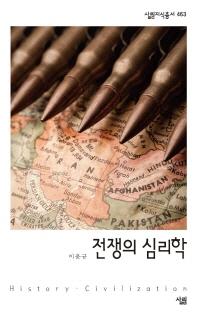 전쟁의 심리학