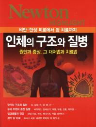 인체의 구조와 질병