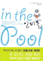 인더풀(IN THE POOL)