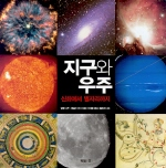 지구와 우주(신화에서 별자리까지)