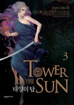 태양의 탑. 3
