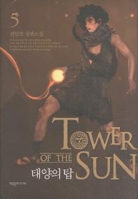 태양의 탑. 5