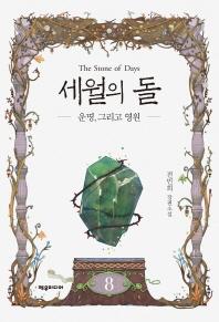 세월의 돌. 8  운명, 그리고 영원