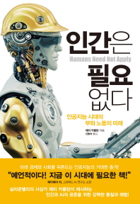 인간은 필요없다   인공지능 시대의 부와 노동의 미래
