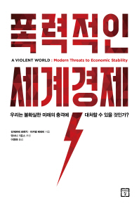 폭력적인 세계 경제
