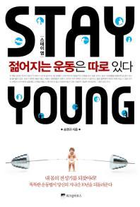 Stay Young  젊어지는 운동은 따로 있다