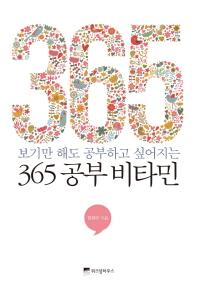 365 공부 비타민