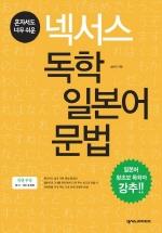 넥서스 독학 일본어 문법