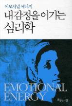 내감정을 이기는 심리학
