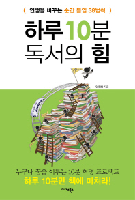 하루 10분 독서의 힘