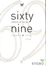 69:sixty nine(69 식스티 나인 )(작가정신 일본 문학 시리즈 2)