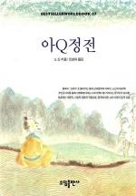 아Q정전(BESTSELLERWORLDBOOK 67)
