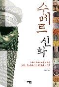 수메르 신화(서해컬처북스 8)