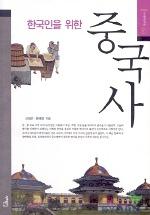 한국인을 위한 중국사(서해역사책방 6)