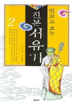진본 서유기 2